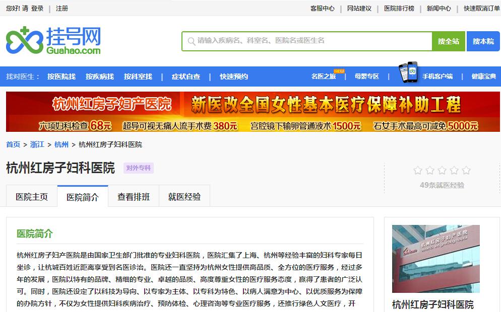 杭州红房子妇科医院通过层层筛选成功入驻挂号网