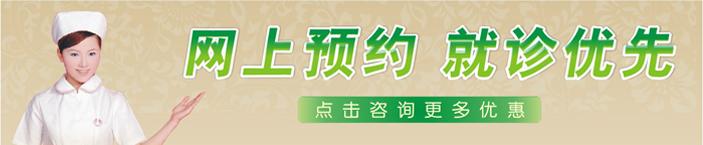 杭州红房子妇科医院网上预约挂号